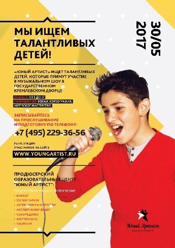 Ищем талантливых детей