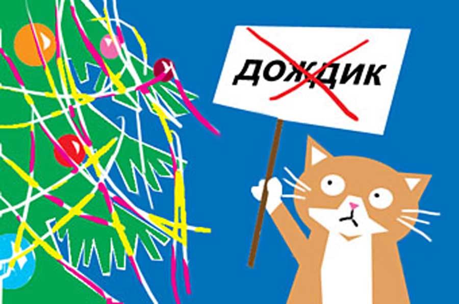 Кот и рождественские проблемы