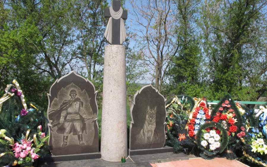 Памятник 500 пограничникам и 150 собакам